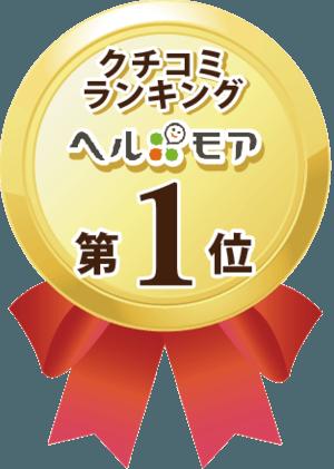 ヘルモア口コミランキング「浦安 整体」部門で第1位を獲得しました